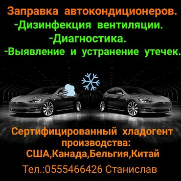 Качественная заправка автокондиционеров высоко квалифицированными