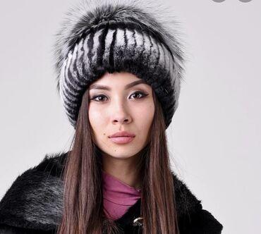 меховые пинетки в Кыргызстан: Распродажа по оптовым ценам. Меховые шапки, моделей много, пишите ут