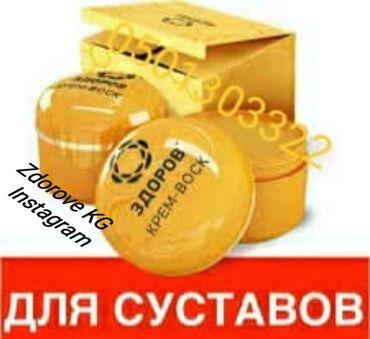 узи коленного сустава бишкек in Кыргызстан | МЕДИЦИНСКОЕ ОБОРУДОВАНИЕ: Крем-воск Здоров от боли в суставах, на натуральных продуктах
