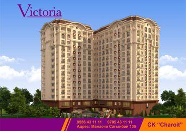 Новостройки - Кыргызстан: Акция!!! Строительная Компания Charoit продает квартиры и офисы в