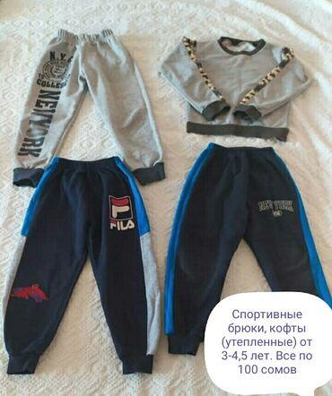 Флипчарты 120 х 225 см лаковые - Кыргызстан: Штанишки, кофты, куртки, спортивные костюмы, обувь на мальчика от 3-х