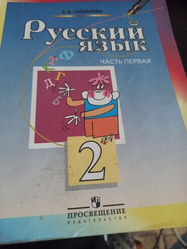11293 объявлений: Русский язык 2 класс автор Полякова, цена за две части