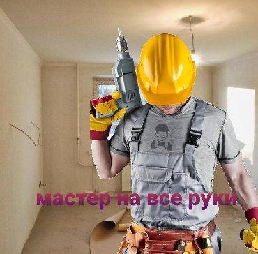 сварщик плотник в Кыргызстан: Мастер на все рукиЭлектрикСантехникСварщикПлотникНедоделки в ремонте