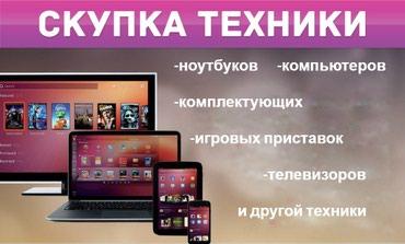 Скупка компьютеров и ноутбуков. в Бишкек