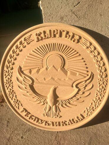 мдф лист цена бишкек в Кыргызстан: Герб Кыргызкий Республики материал Мдф диаметр 35см. Чпу услуга любой