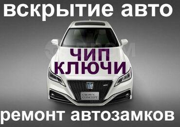 установка газа на авто цена in Кыргызстан | СТО, РЕМОНТ ТРАНСПОРТА: Аварийное вскрытие замков | Ремонт деталей автомобиля