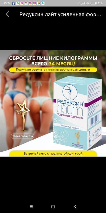 Редуксин лайт для ПОХУДЕНИЯ.  в в Сокулук