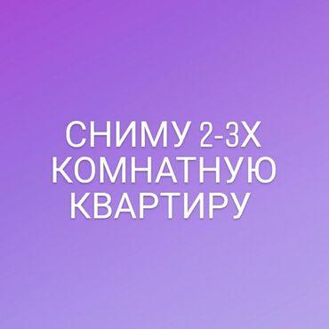 Сниму квартиру в Кыргызстан: Сниму 2-3х комнатную квартиру, без мебели. В центре города Бишкек За