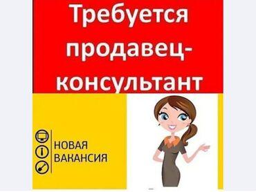 бутик мусульманской одежды в Кыргызстан: Продавец-консультант. С опытом. 6/1