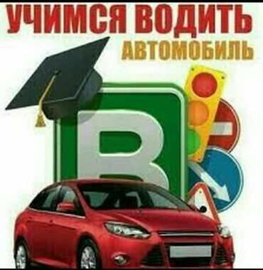 Автошкола джалал абад цены - Кыргызстан: Курсы вождения | (B) | Частный инструктор