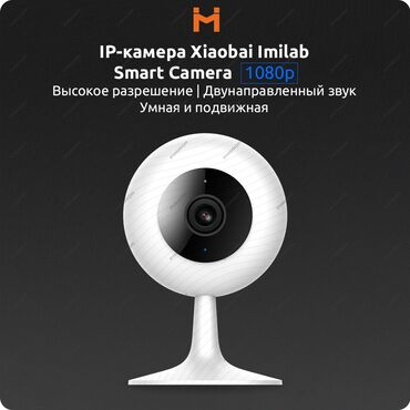 Видеокамера red - Кыргызстан: IP-камера Xiaomi Xiaobai Smart Camera 1080p . Цена 1700 сом  Гарантия