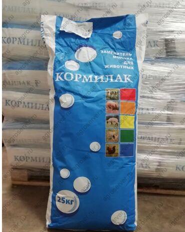 Заменитель молока для животных, 1лит молока обойдётся 10сом