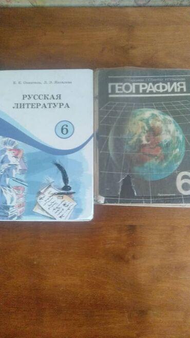 КУПЛЮ книгу геграфия за 6 класс. Читайте внимательно. Куплю!!!