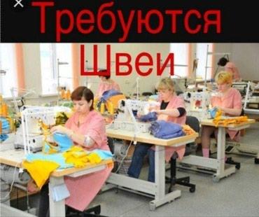 Срочно требуется опытные швеи спроживанием оплата своевременная в Бишкек