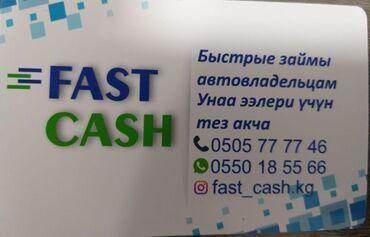 займы в бишкеке in Кыргызстан | ЛОМБАРДЫ, КРЕДИТЫ: Фаст Кэш   Быстрые займы автовладельцам  Выгодные условия для клиенто