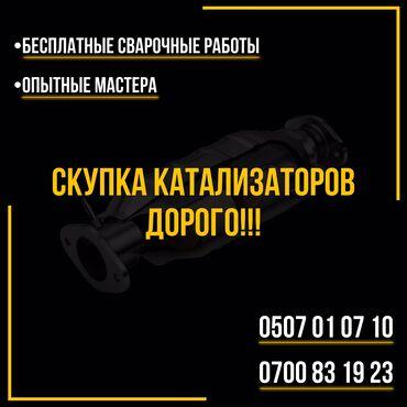 авто газ мастер бишкек в Кыргызстан: СКУПКА КАТАЛИЗАТОРОВ!!!   Оцениваем дорого !!!  Принимаем автомобили