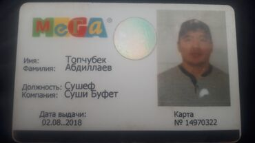 ceh po proizvodstva bruschatki в Кыргызстан: Повар Сушист. Больше 6 лет опыта