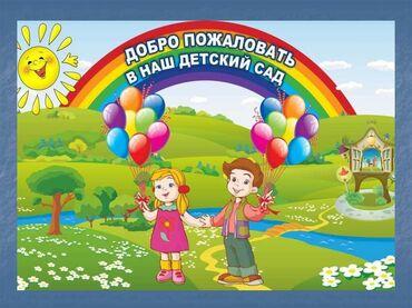 Частный садик Радуга набирает детей от 2 лет до 6 ти лет. 3х пазовое п