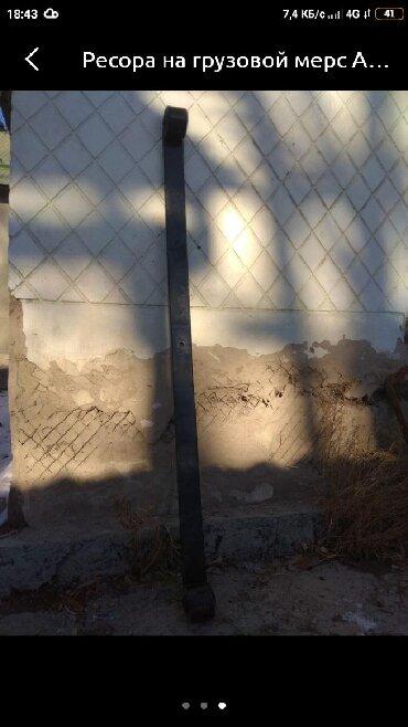 Транспорт - Каирма: Ресора от мерса(Алтека)прошу5000т.сом