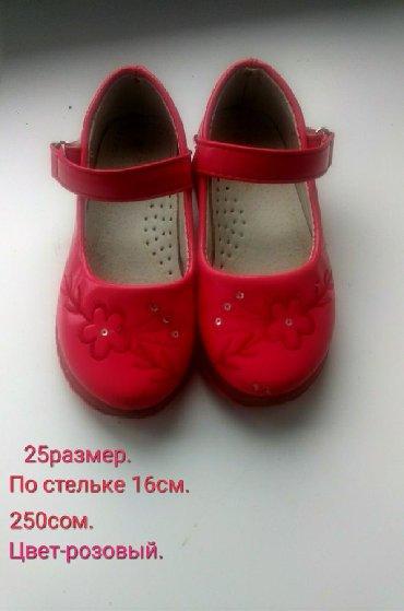 Продаю детскую обувь для девочки 2-4лет.Б/у.Все в хорошем