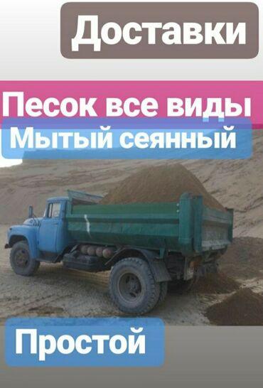 Щебень доставка ЗИЛ Отсев,песок,щебень  По оптимальным ценам