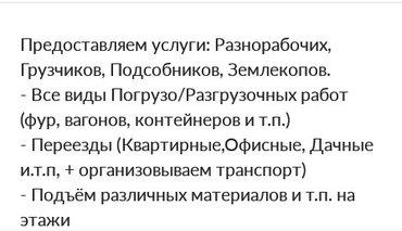 предоставляю услуги грузчиков и разнорабочий за 24 часов в Бишкек