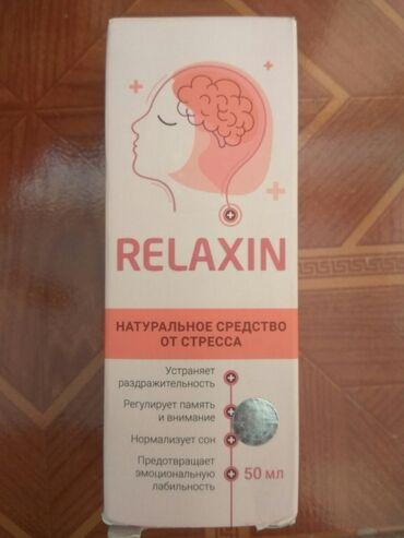 Relaxin-устраняет раздражительность Улучшает сон