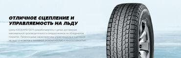 t 2 i в Кыргызстан: Новые зимние автошины Yokohama iceGUARD G075 235/55R19, Цена за