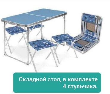 Столы.Складной туристический стол. Металлическая труба, профиль алюми