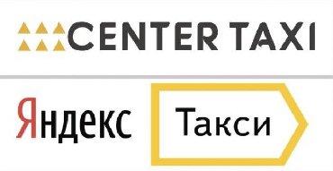 Устраивайтесь в Яндекс такси через наш парк (Center taxi) и получайте