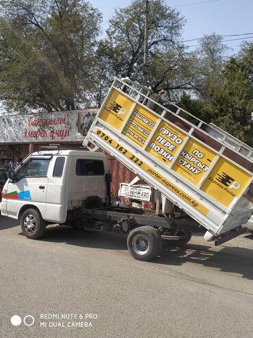 Вывоз мусора Портер самосвалПортер такси бишкек Портер такси Porter