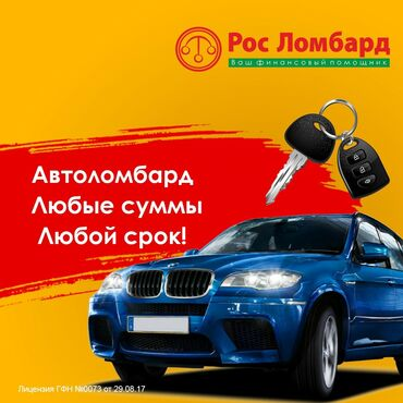 процент деньги бишкек in Кыргызстан | ЛОМБАРДЫ, КРЕДИТЫ: Автоломбард | Займ