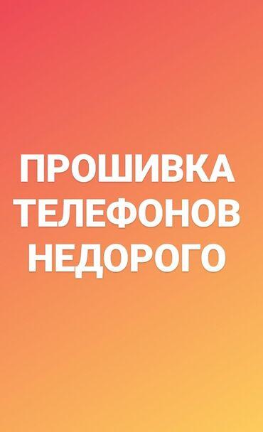 xiaomi-3 в Кыргызстан: ПРОШИВКА ТЕЛЕФОНОВ ДЕШЕВЛЕ ЧЕМ В ЦУМЕДЕЛАЮ ДОМААдрес: Джал 23, ул