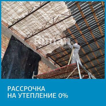 Услуги - Сокулук: Утепление | Больше 6 лет опыта