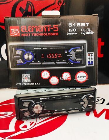 Element 5 518 BT. Магнитола фирмы Element-5! Bluetooth. USB, Aux