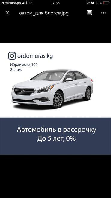 бишкек машины в рассрочку в Кыргызстан: Авто в рассрочку без %. Вы в поисках машины? Эта новость именно для