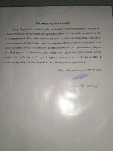 Няня для ваших детей! опытная, добрая, ищет работу в Бишкек