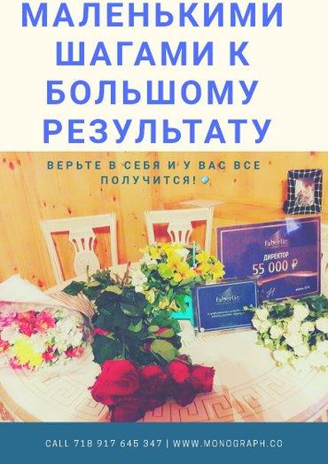 СТРОЙТЕ КАРЬЕРУ В ИНТЕРНЕТЕ! Без в Бишкек