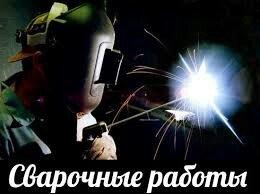 Услуги авто сварщика. Ремон глушителя и др. сварочные работы по авто. в Бишкек