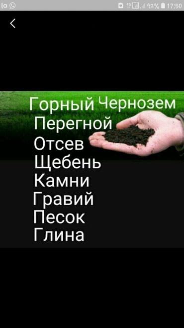 Песок Гравий Глина Отсев Щебень Чернозем Перегной