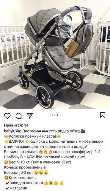 Продается коляска-трансформер отличное качества, пользовались пол года