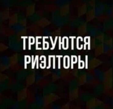 недвижимость в бишкеке in Кыргызстан   ПРОДАЖА КВАРТИР: Агенство недвижимости Аян набирает сотрудников с опытом и без опыта