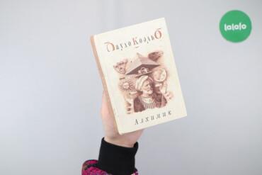 """Книга """"Алхимик"""" Пауло Коэльо   Палітурка: тверда Мова: російська  Стан"""