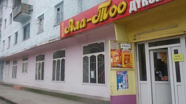 Продаётся магазин ошская область г. в Кара-Суу