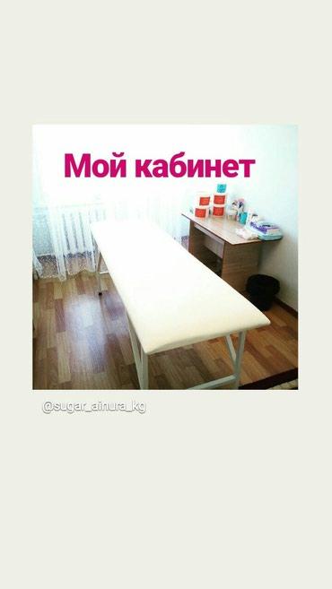 Шугаринг всех зон на Чуй 127/Гоголя. в Бишкек