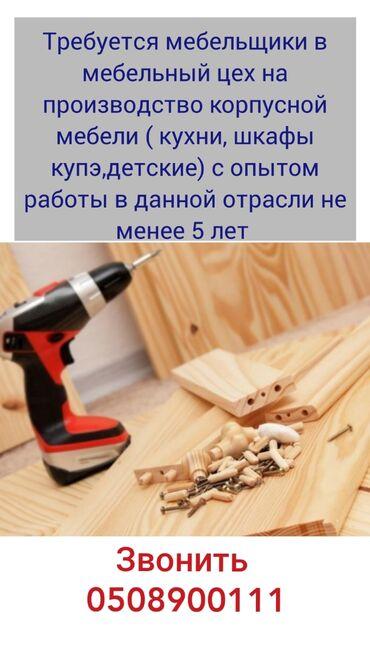yamaha купить в Кыргызстан: Плотник, мебельщик. Больше 6 лет опыта. 6/1
