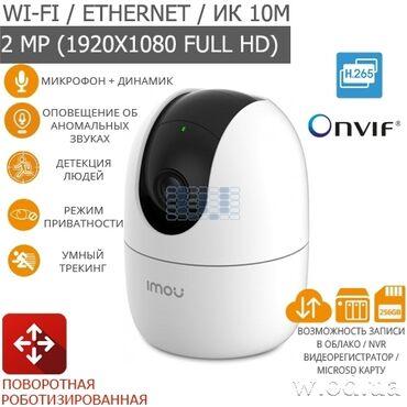 stol ot shvejnoj mashinki в Кыргызстан: Камера с искусственным интеллектом!3года гарантии 360 градусов 2мп