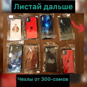 чехол-с-мишкой в Кыргызстан: Чехлы для айфона и SamsungАйфон/6Айфон/хSamsung/A50Чехол защищает ваш