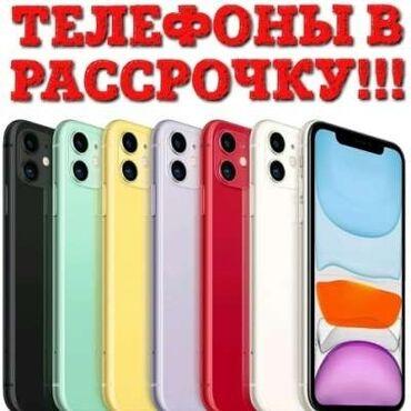 сколько стоит айфон 6 in Кыргызстан | APPLE IPHONE: Телефоны в рассрочку до 6 месяцев АйфонСамсунгРедми