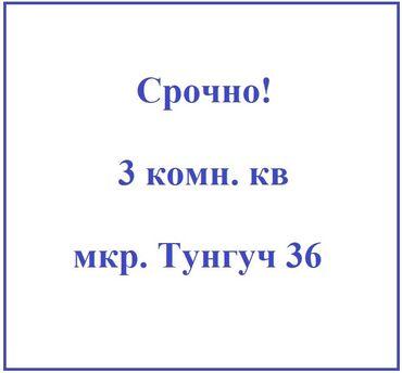 русский язык 3 класс упражнения с ответами даувальдер в Кыргызстан: Продается квартира: 3 комнаты, 64 кв. м